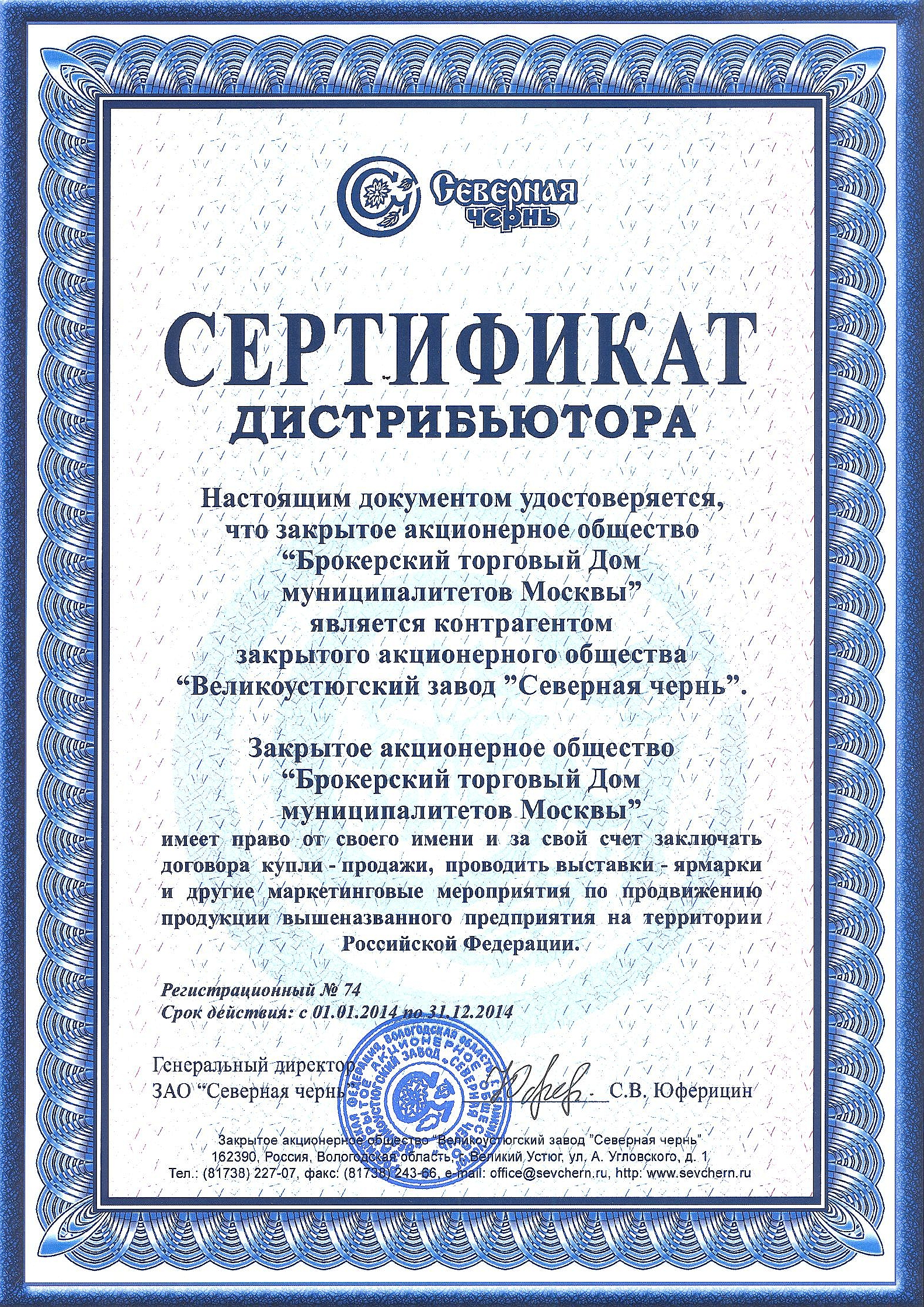 sertifikatSevChern.jpg